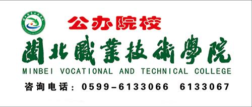漳州職業技術學院